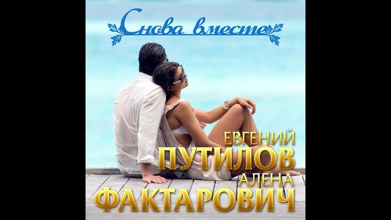 Евгений Путилов и Алёна Фактарович Снова вместе ПРЕМЬЕРА 2020