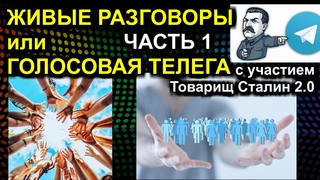 ЖИВЫЕ РАЗГОВОРЫ или ГОЛОСОВАЯ ТЕЛЕГА Часть 1 с участием Товарищ Сталин 2.0  Сургут