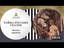 Тайны русских сказок: Какие знания зашифровали в них наши предки «Царьград»