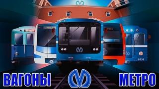 ПОДВИЖНОЙ СОСТАВ ► Петербургского метро. История развития.