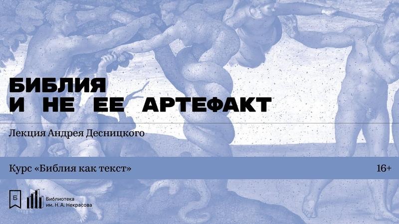 Библия и не ее артефакт Лекция Андрея Десницкого