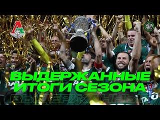 «Локомотив»-2020/21: итоги, стадион, трансферы / Локо Подкаст