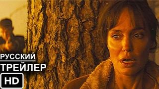 Те, кто желает мне смерти - Русский Трейлер 2021 I Анджелина Джоли