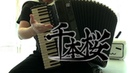 Accordion Senbon Zakura 千本桜 初音ミク