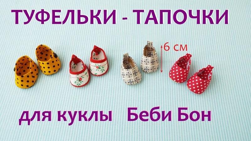 Как сделать туфли тапочки из ткани для куклы Беби бон shoes for dolls