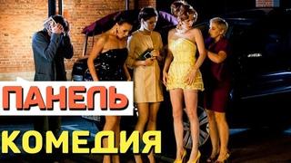 Угарная комедия смеялся весь день буду смотреть еще - ПАНЕЛЬ / Русские комедии 2021 новинки