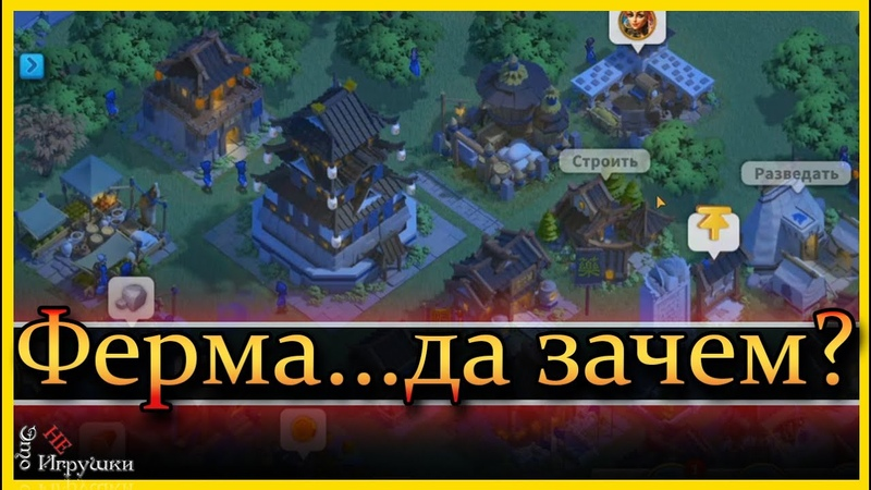 Ферма для чего она Rise of Kingdoms Райс оф киндомс