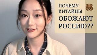 Почему китайцы обожают Россию?? - Китаянка о Путине, СССР и русской культуре в Китае