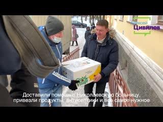 Доставка помощи в Николаевскую больницу в Петергофе