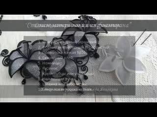 Стилизованная лилия из фоамирана для украшений мастер-класс _ Lily _ foam flower