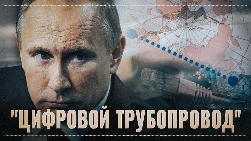 Отличная новость В России начали строить Цифровой трубопровод длиной 12500 км
