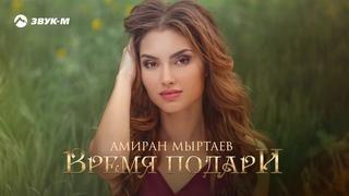 Амиран Мыртаев - Время подари   Премьера трека 2020
