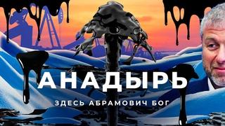 Анадырь, Чукотка: русская Арктика, где правил Абрамович | Метель, мороз и нефть на краю света