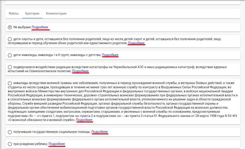 Фрагмент вкладки «Критерии». Красным подчеркнуты кнопки «Подробнее»