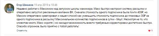 «Инфобизнес на Бали» — 1005 лидов в автоворонку ВКонтакте за 31 рубль., изображение №41