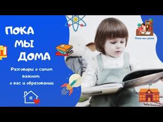 Антон Скулачев в гостях у программы Пока мы дома