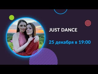 Just Dance 2021 | Конкурс