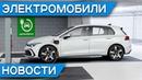 Последний Volkswagen Golf, электромобиль Mazda CX-30, Audi e-tron для Китая, Tesla осветит ваш дом