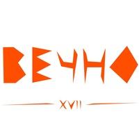 Логотип вечно XVII