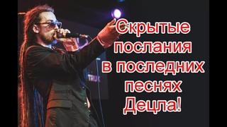 Скрытые послания в последних песнях Децла и их тайный смысл @децл #кириллтолмацкий #DetslakaLeTruk