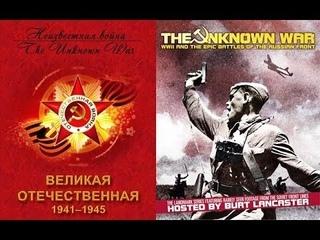 Великая Отечественная - Неизвестная Война (The Unknown War). Фильм 12-й