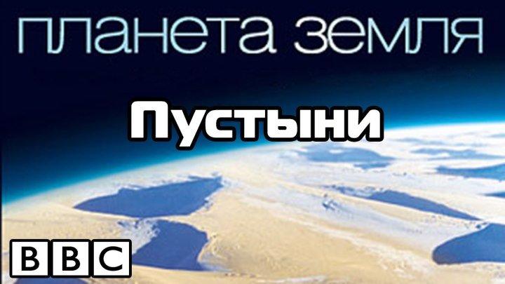BBC Планета Земля Пустыни 2006 720HD