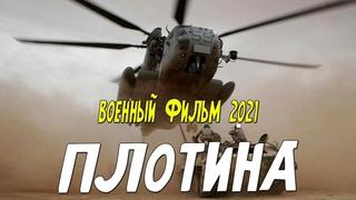 Самые новые ВОЕННЫЕ ФИЛЬМЫ 2021 ✫ ПЛОТИНА ✫ Новый Военный Фильм 2021