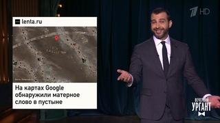 Мат в пустыне, дагестанский министр, забор из надгробий. Это здорово, это здорово, это очень хорошо.