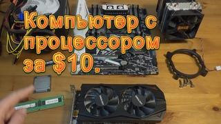 Процессор за $10. 6 ядер за копейки. Мощнее Intel i7? Игровой? Видео 4К? - Собираем компьютер #10