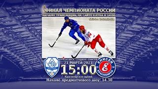 Финал 20/21. ХК «Динамо» - ХК «Енисей».