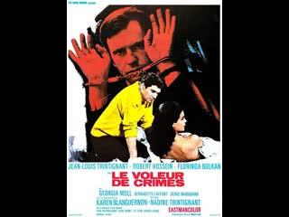"""из х/ф """"Похититель преступлений"""" (Франция, 1969) Le voleur de crimes"""