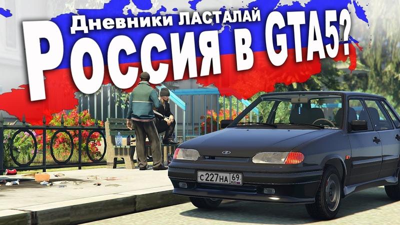 Российский город в GTA 5 Дневники ЛАСТАЛАЙ сериалы gta online пародийные шоу