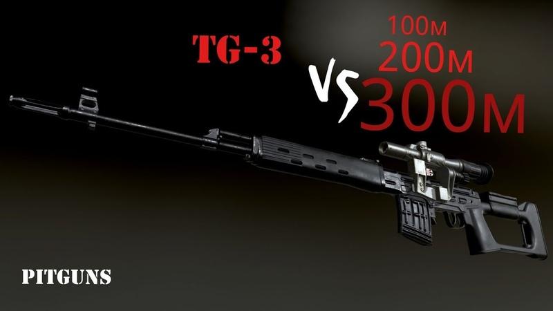 Стрельба на 300м TG 3 🆚 арбуз 🍉