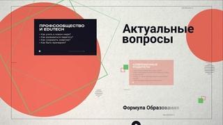 Первый Всероссийский форум «Формула образования» 14–15 мая