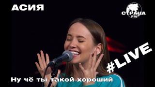 АСИЯ - Ну чё ты такой хороший (Страна FM LIVE)