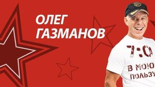 Олег Газманов-Творческая встреча в онлайн-формате!