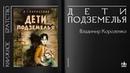 Дети подземелья – Владимир Короленко Краткое содержание