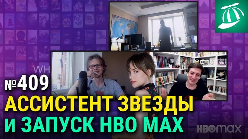 Ассистент звезды HBO Max и наплыв режиссёрских версий Лазер шоу Три дебила 409