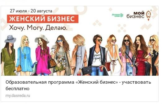 Жительницам региона доступна федеральная онлайн-программа «Женский бизнес»