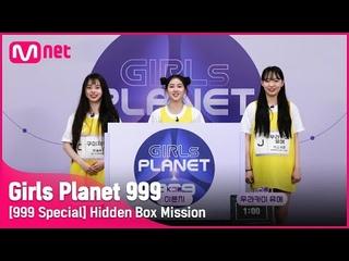 [999스페셜] C 구이저우 & K 이윤지 & J 무라카미 유메 @히든박스 미션Girls Planet 999