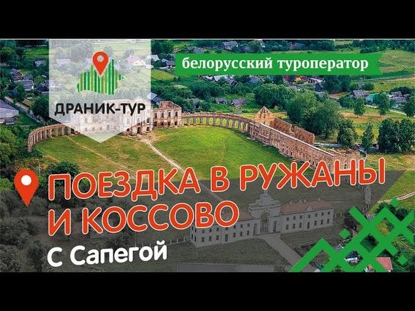 Поездка в Коссовский замок и Ружанский дворец с Сапегой.