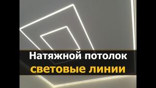 Пример монтажа линейных встроенных светильников в натяжной потолок