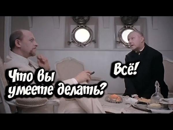 Что вы умеете делать ? – Всё! (т/ф Бег, 1970)