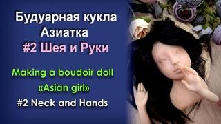 "Creating Doll ""Asian Girl"" par 2 - Neck and Hands / Будуарная кукла Азиаточка часть 2 - Шея и Руки"