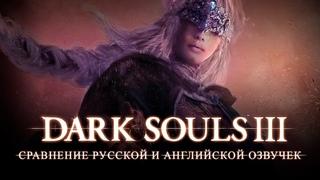 Сравнение русской и английской озвучек Dark Souls III