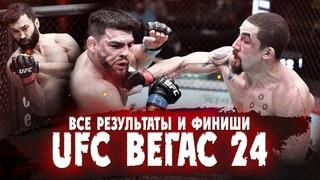 ВСЕ РЕЗУЛЬТАТЫ и ФИНИШИ UFC ВЕГАС 24: УИТТАКЕР - ГАСТЕЛУМ I РОМАНОВ I ОРЛОВСКИЙ I БОНУСЫ I НОКАУТЫ