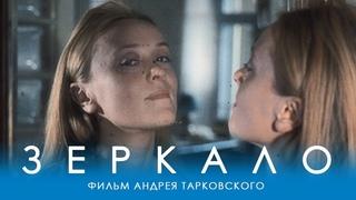 Зеркало (FullHD, драма, реж. Андрей Тарковский, 1974 г.)