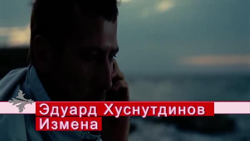 Измена Эдуард Хуснутдинов