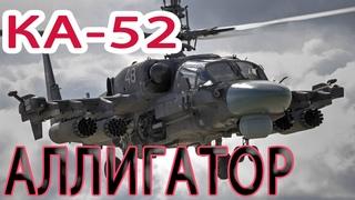 КА-52 Аллигатор. Ударный вертолёт. ( KA-52 Alligator Attack helicopter )