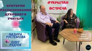 Открытая встреча: медиум и целитель Назира РУСТЕМОВА и духовный учитель Олег РУДЮК / часть 2